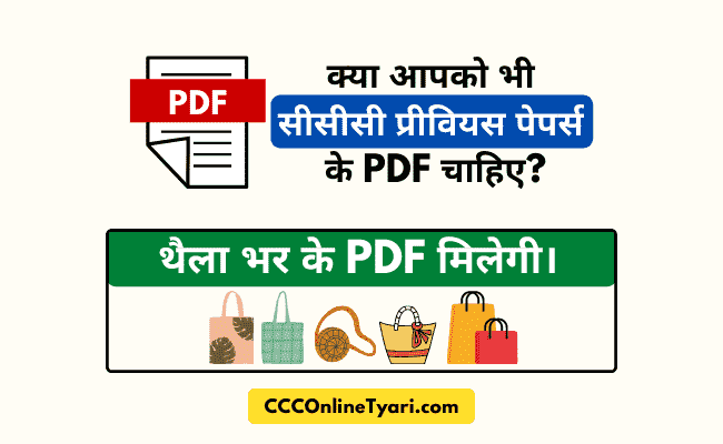Ccc Question Paper Pdf Download In Hindi, Ccc Question Paper With Answer Pdf Download, Ccc Previous Paper In Hindi Pdf Download, Ccc Previous Paper Pdf In Hindi, Ccc Question Paper 2021 Pdf Download, Ccc Question Paper 2021 Pdf Download In Hindi, Ccc Previous Paper Pdf, Ccc Exam Paper Pdf, Ccc Questions Pdf, Ccc Questions And Answers Pdf, Ccc Exam Pdf In Hindi, Ccc Solved Paper In Hindi Pdf
