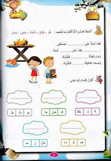 16681664 311009625968298 5903528508645794900 n - كتاب الإختبارات النموذجية في اللغة العربية س1