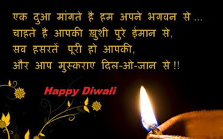 Greatest shayari on diwali