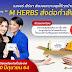 M HERBS ส่งต่อกำลังใจ แจกยาสามัญประจำบ้านแผนโบราณเพื่อสุขภาพ ฟรี! จำนวน 10,000 สิทธิ์ เปิดลงทะเบียนออนไลน์วันที่ 19 - 20 มิ.ย. 64