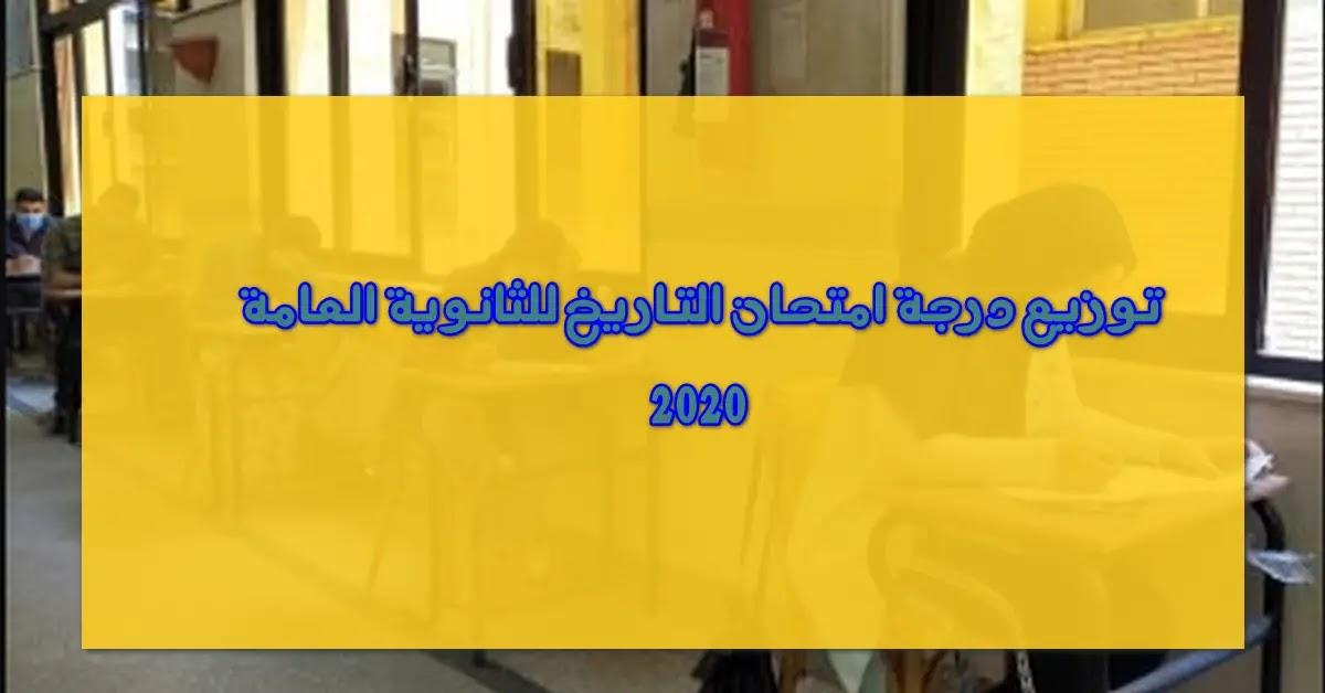 توزيع درجات مادة التاريخ للثانوية العامة 2020