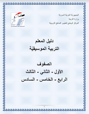 دليل المعلم لسوريا الشقيقه من القسم الأول إلى القسم السادس في ملف واحد بي دي إف