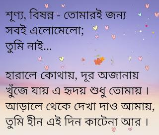 Harale Kothay Lyrics Habib Wahid