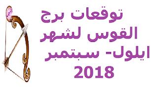 توقعات برج القوس لشهر ايلول- سبتمبر  2018