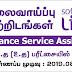 Softlogic Life Insurance PLC - Vacancies