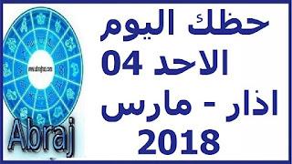 حظك اليوم الاحد 04 اذار - مارس 2018