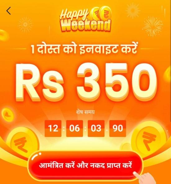 Helo App Holi Offer 2020 - ₹350 PayTM Cash/Refer