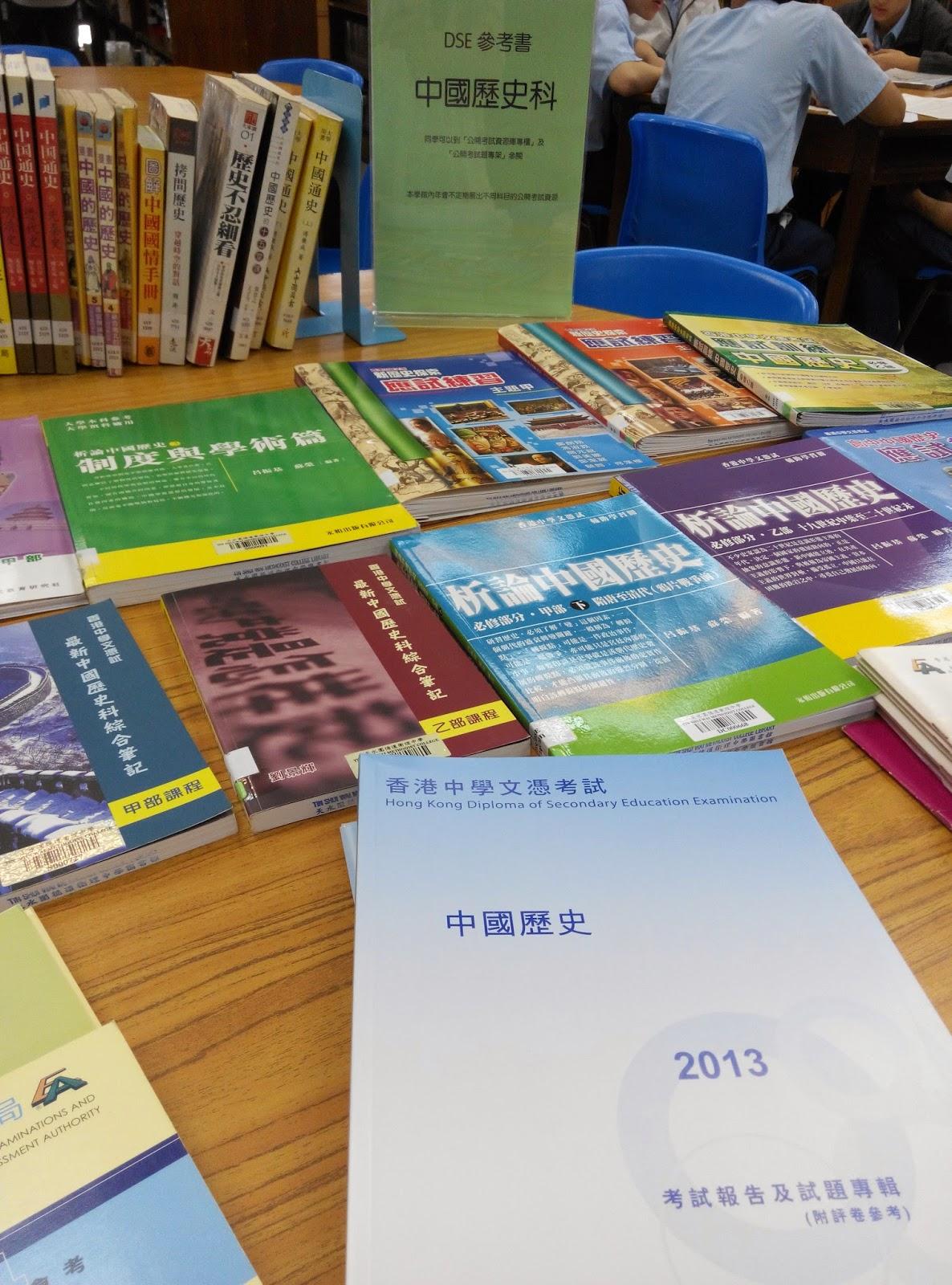 天水圍循道衞理中學圖書館歡迎你:): DSE參考書 中史科