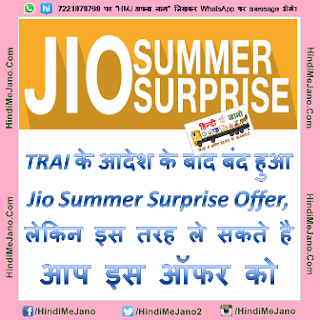 Tag- TRAI stop jio offer, jio summer surprise offer review, in hindi, review in hindi, TRAI offer in hindi, how to hack jio summer surprise offer, how to, full details of jio latest offer, ban jio surprise offer,