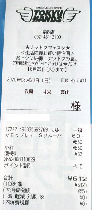 東急ハンズ 博多店 2020/8/23 のレシート