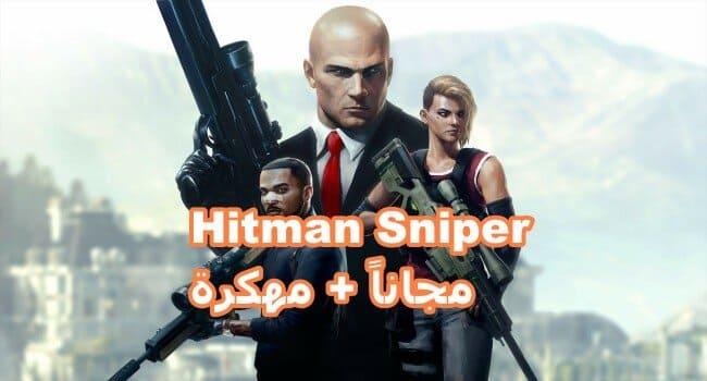 تحميل لعبة هيتمان سنايبر Hitman Sniper مهكرة