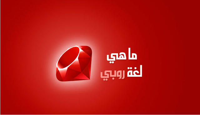 تعلم برمجة المواقع باستخدام لغة Ruby on Rails