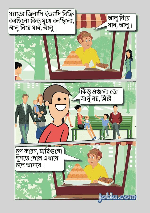 Intelligent Pelto and his shop Bengali joke