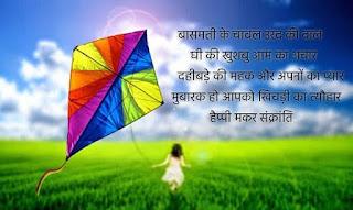 makar sankranti image pics 2021 in hindi