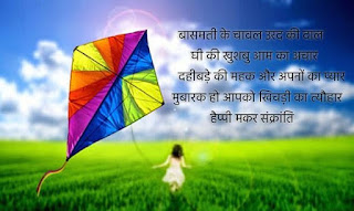 makar sankranti image pics 2021 in hindi