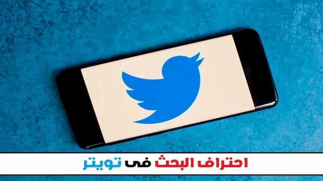إحتراف البحث فى تويتر : كن كالمحترفين فى إستعمال محرك البحث تويتر