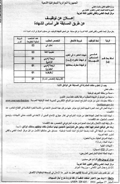 إعلان عن توظيف مركز البحث العلمي والتقني لتطوير اللغة العربية 2018