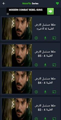 تطبيق MoloFlix لمشاهدة احدث الافلام و المسلسلات الحصرية بالترجمة العربية