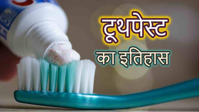 टूथपेस्ट का इतिहास - History of toothpaste