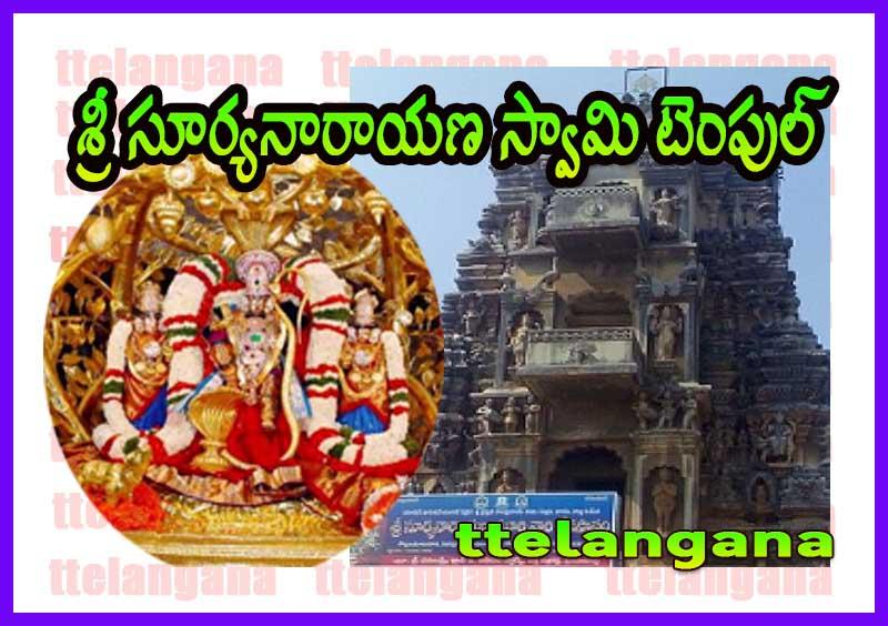 ఆంధ్ర ప్రదేశ్ శ్రీ సూర్యనారాయణ స్వామి టెంపుల్ చరిత్ర పూర్తి వివరాలు History of Andhra Pradesh Sri Suryanarayana Swamy Temple