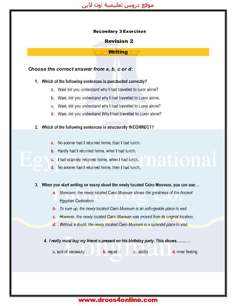 تدريبات لونجمان على مهارات الكتابة اختيارى بالإجابات Longman writing exercises part(2) للثانوية العامة 2021