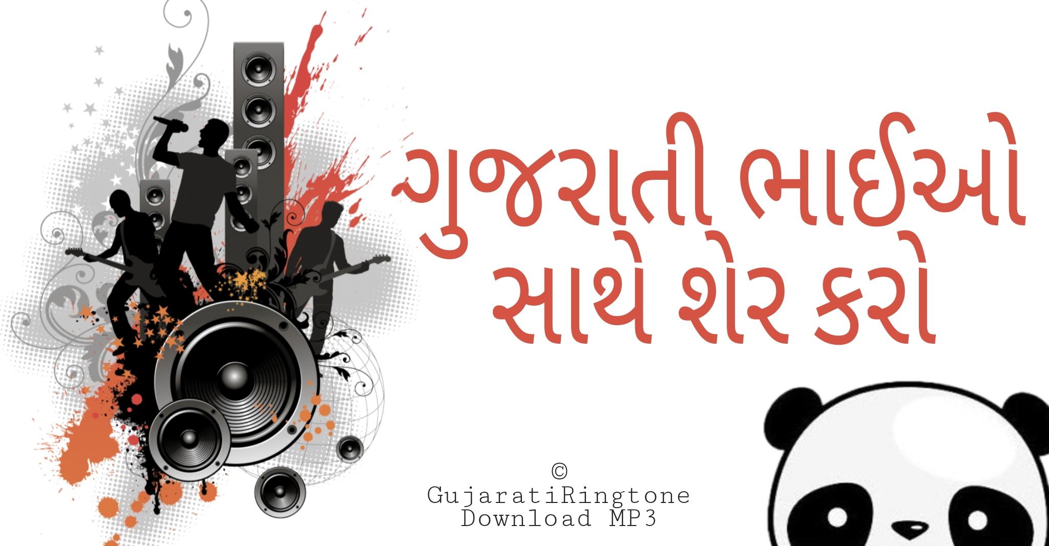 Gujarati Ringtone download free 2021