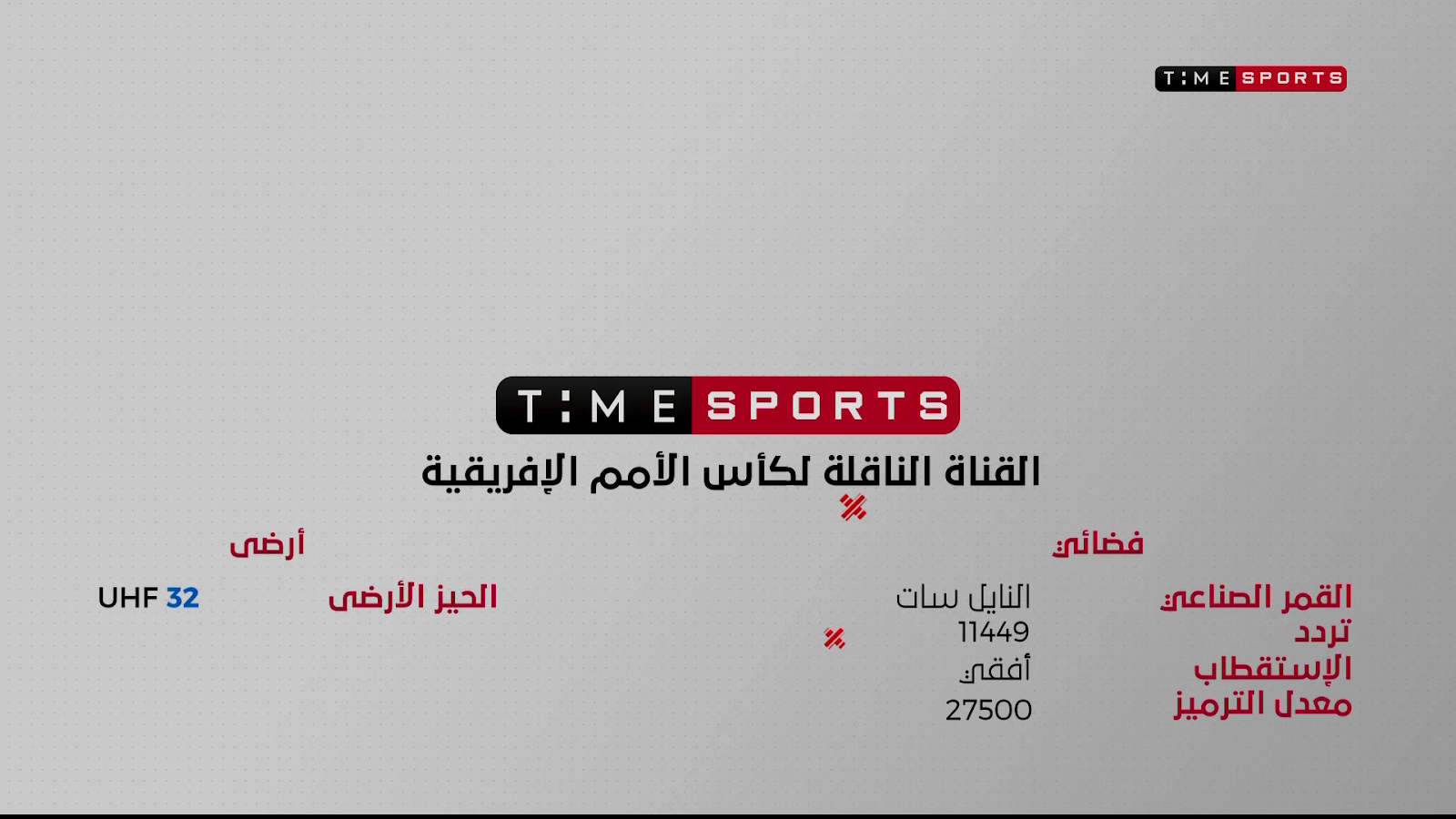 Time Sports Frequency Nilesat - Channels Frequency