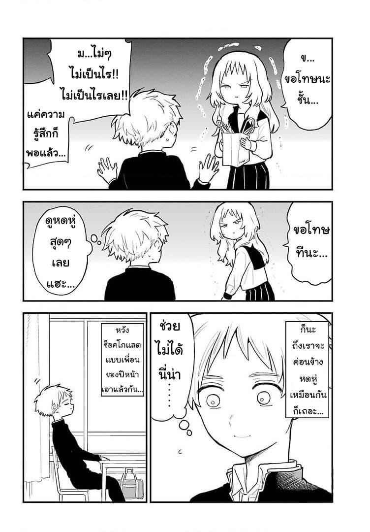 Sukinako ga Megane wo Wasureta - หน้า 6