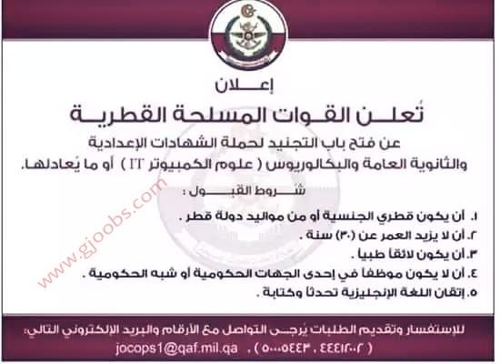 وظائف خالية قطر