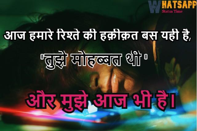 WhatsApp Status For Sadness In Hindi