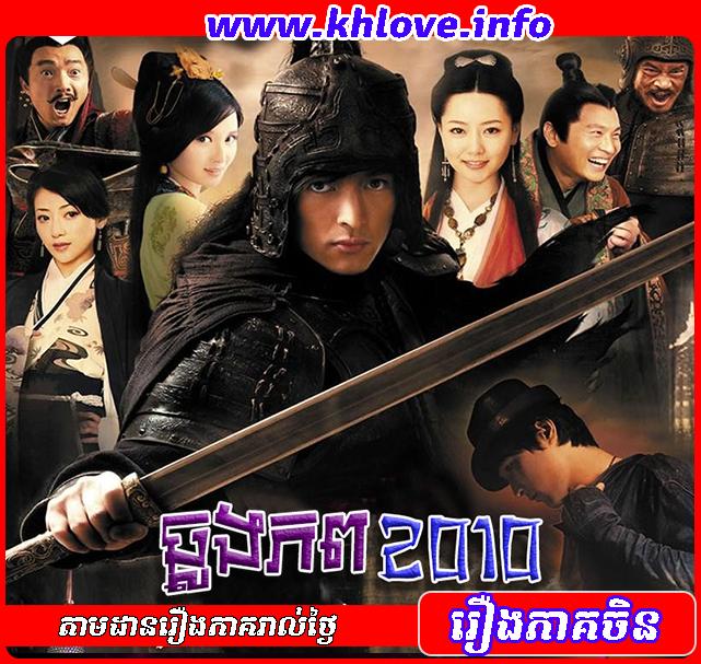 Chlong Phup 2010