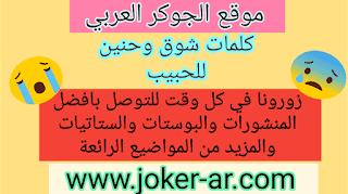 كلمات شوق وحنين للحبيب 2019 - الجوكر العربي
