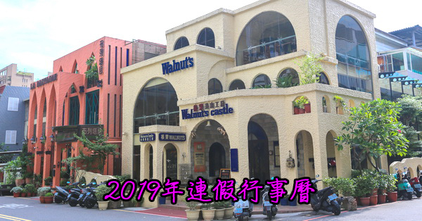 2019年(民國108年)連假行事曆,開始規劃旅遊了