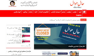 blogging platform in Urdu