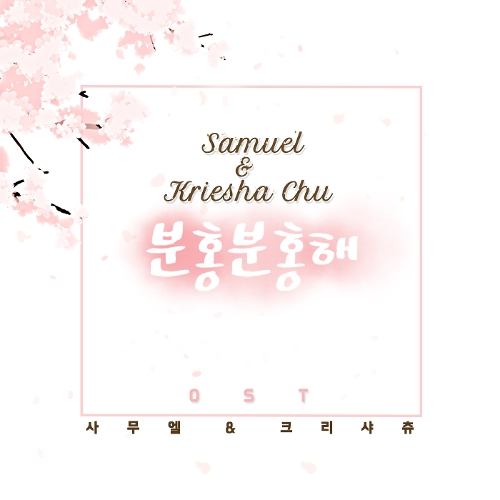 Download Lagu Jennie Solo Mp3: Download MP3 [Single] Samuel, Kriesha Chu