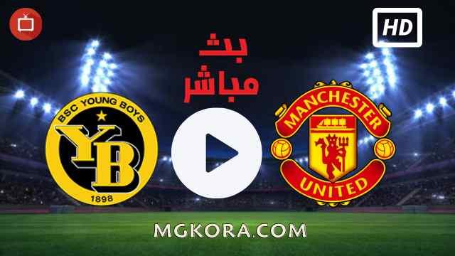 مشاهدة مباراة مانشستر يونايتد ويونج بويز بث مباشر اليوم 14-09-2021 في دوري أبطال أوروبا