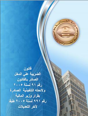 قانون رقم 91 لسنة 2005 الخاص بضريبة على الدخل واخر التعديلات حتى قانون رقم 158 لسنة 2018