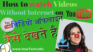 How to Watch Videos without Internet in Hindi