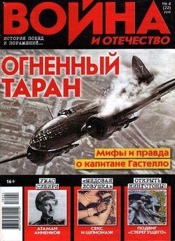 Читать онлайн журнал Война и Отечество (№4 2018) или скачать журнал бесплатно