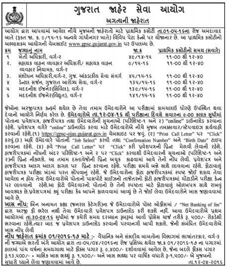 GPSC Preliminary Examination for Various Posts
