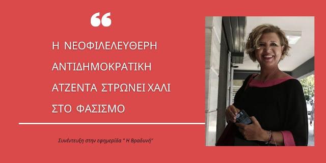 Όλγα Γεροβασίλη: Η νεοφιλελεύθερη αντιδημοκρατική ατζέντα στρώνει χαλί στο φασισμό