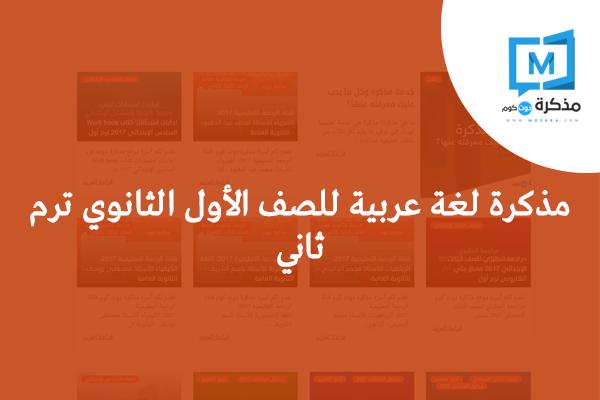 مذكرة لغة عربية للصف الأول الثانوي ترم ثاني 2020 مذكرة دوت كوم
