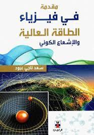 تحميل كتاب مقدمة في فيزياء الطاقة والاشعاع الكوني pdf