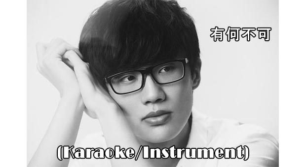 Download Instrumen Lagu Mandarin - 有何不可