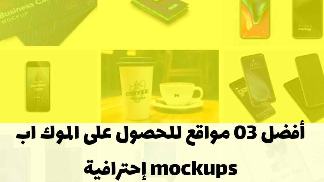 أفضل 03 مواقع للحصول على الموك اب mockups إحترافية