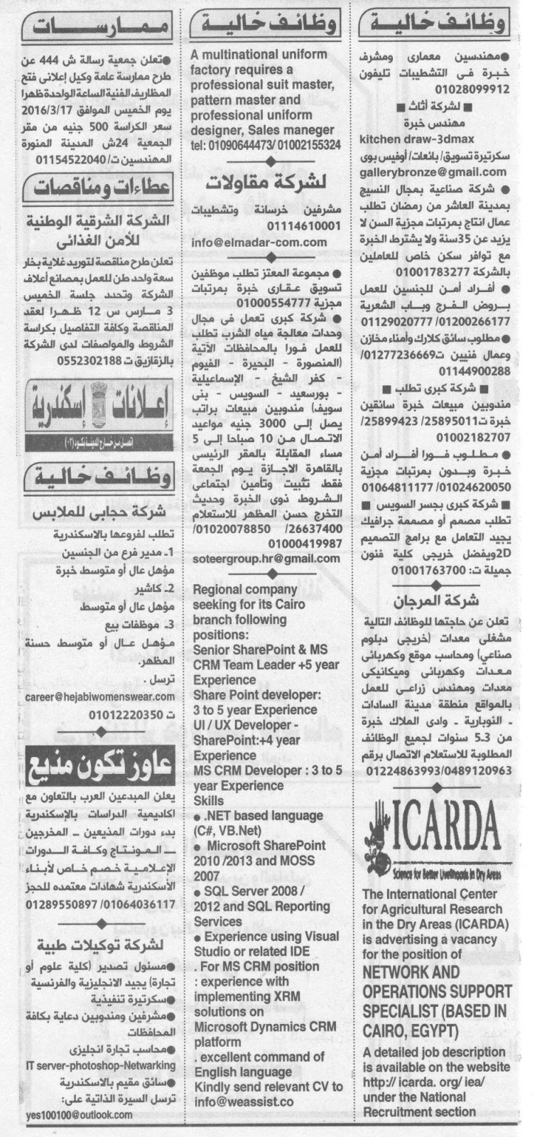جريدة أهرام الجمعة 26  فبراير 2016