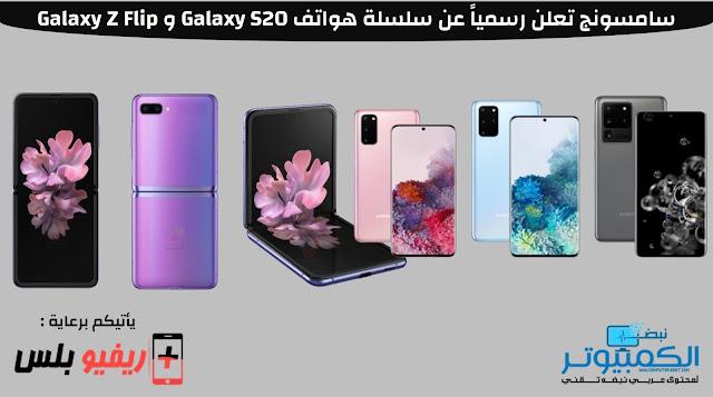سامسونج تعلن رسمياً عن سلسلة هواتف Galaxy S20 و Galaxy Z Flip