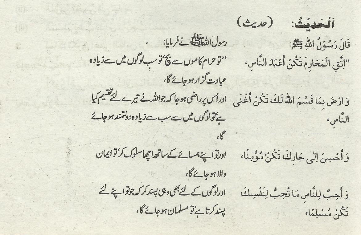 Arabic Grammar In Urdu – Wonderful Image Gallery