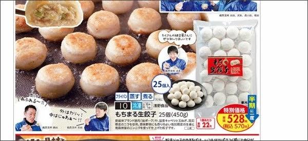 http://www.palcoop.or.jp/pal_news/2016/04/gyoza.html
