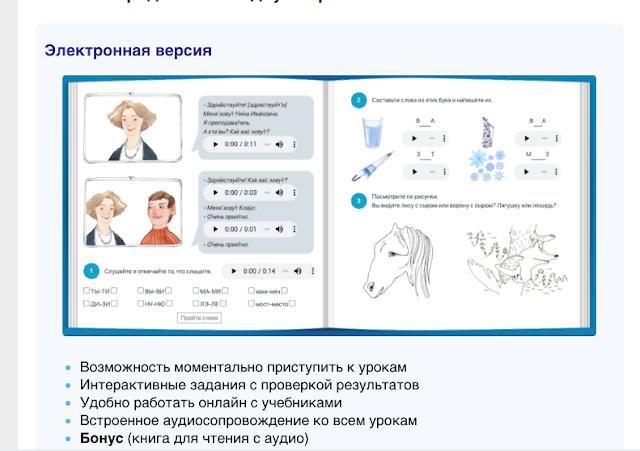 интерактивный учебник РКИ
